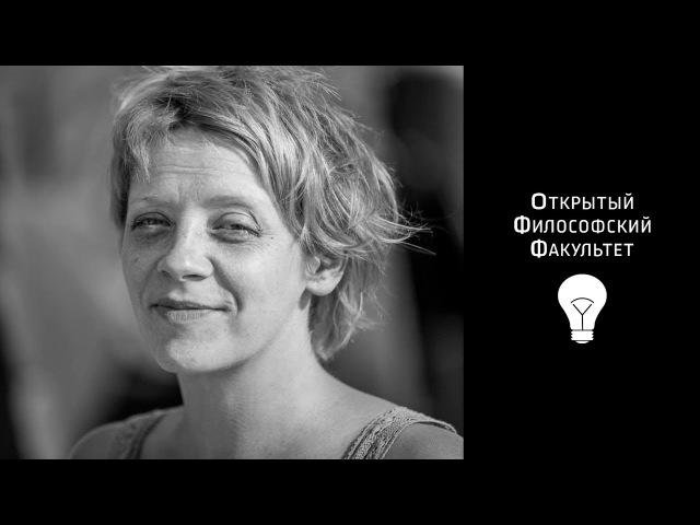 ОФФ Е Костылева Человек и его внутреннее устройство метод Мелани Кляйн лекция 5