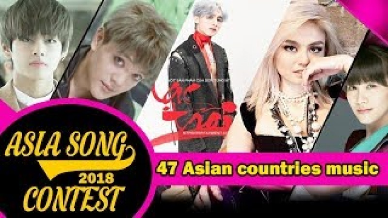 Asia PopSong Contest 2018 - 47 Asian countries 🌏🌏🌏