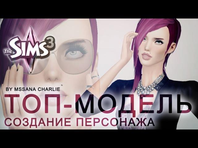 The Sims 3: Создание персонажа Топ-модель/