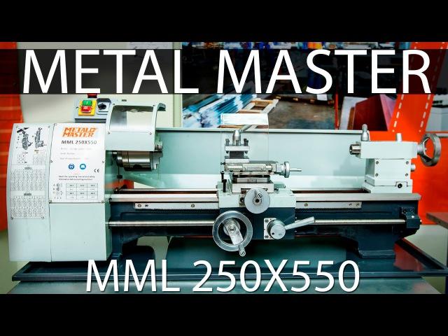 Настольный токарный станок по металлу Metal Master MML 250x550