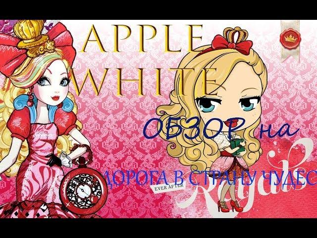 ОБЗОР:Apple White Way To Wonderland(Эппл Вайт Дорога в страну чудес)