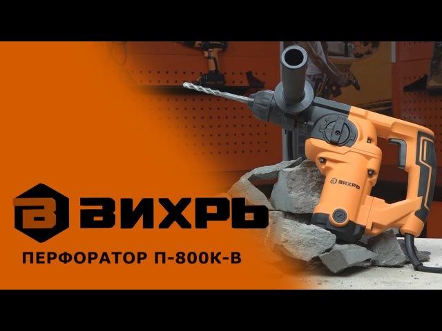 Обзор перфоратора ВИХРЬ П-800К-В