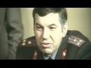 Профессия - Следователь 1982 HD