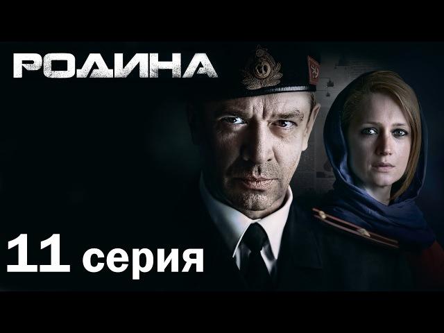 Сериал «Родина». 11 серия