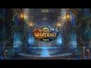 Кара 10 героик Первые шаги Играем в World of Warcraft Сирус