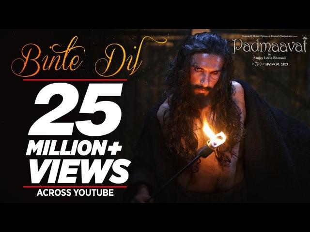 Padmaavat: Binte Dil Video Song | Arijit Singh | Ranveer Singh | Deepika Padukone | Shahid Kapoor