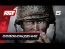 Прохождение Call of Duty: WW2 — Часть 5: Освобождение