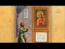 Церковный календарь 22 декабря 2017г. Икона Божией Матери «Нечаянная Радость»