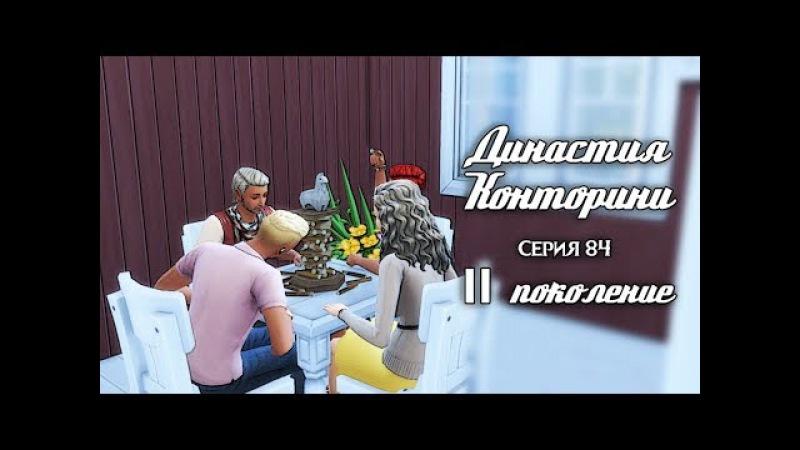 The Sims 4 | Династия Конторини 84(28)