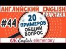 20 примеров 44 Общие вопросы в английском YES/NO questions