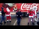 2017 Киев. Coca-Cola Новый год. Дикие танцы, чего только не сделаешь ради призов :D