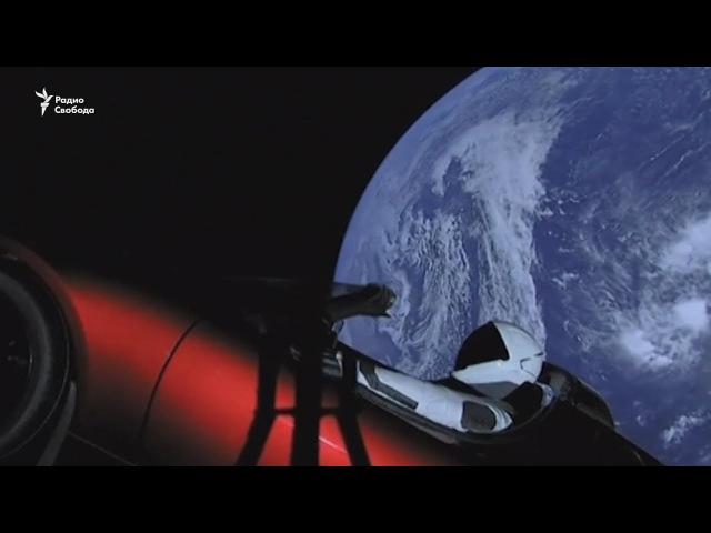 Космический драйв. Как Илон Маск обогнал Россию (Радио Свобода)