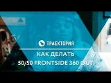 Денис Леонтьев - как делать 50/50 fs 360 out. Видео урок
