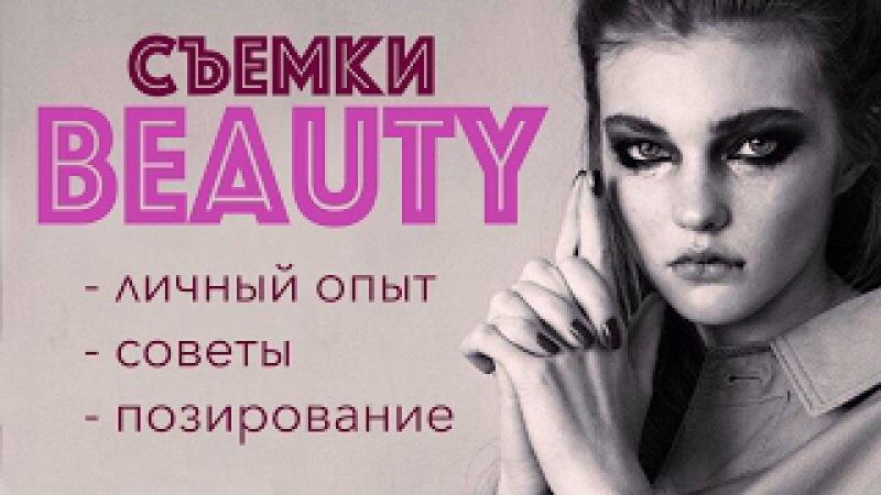 Beauty-съемка - что надо знать моделям о бьюти-съемках.