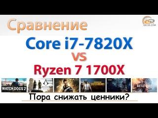 Обзор процессора Intel Core i7-7820X и сравнение с AMD Ryzen 7 1700X
