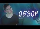 Обзор фильма «Форма воды» Лабиринт Фавна на минималках!