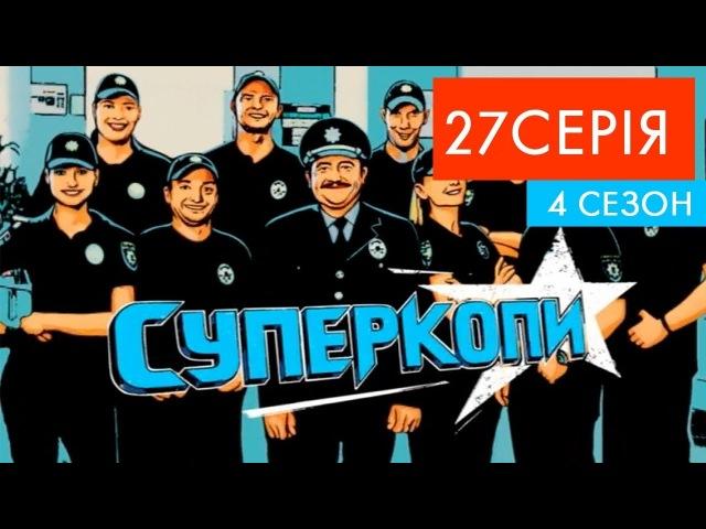 СуперКопи - 4 | 27 серія | НЛО TV