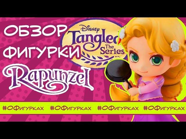 Праздничный обзор фигурки Nendoroid 804 Рапунцель (Tangled). О Фигурках