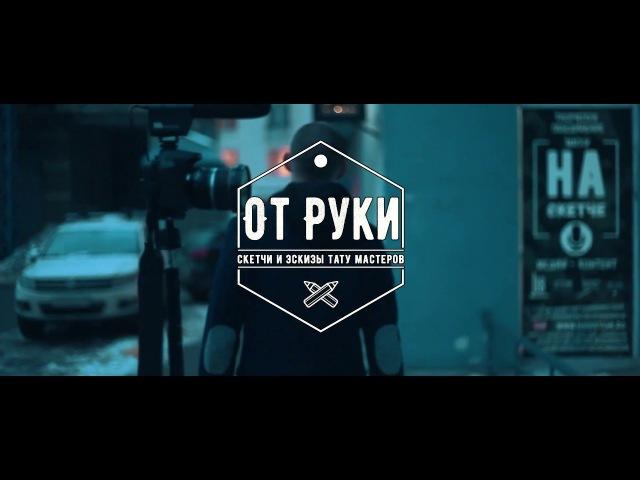 ОТ РУКИ - Владик Кива (TRADITIONAL TATTOO SKETCH)