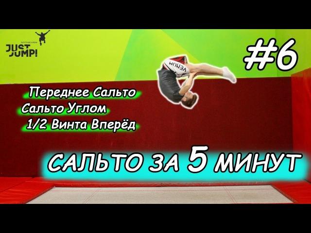КАК СДЕЛАТЬ САЛЬТО за 5 Минут! (3в1) Прыжки на батуте! Обучалка 6