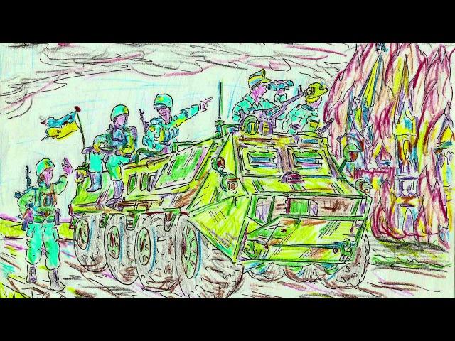 Славік Ухач - Як підпалили Москву (З днем Збройних Сил України)