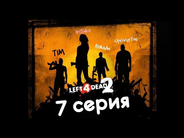 LEFT 4 DEAD 2 - №7. МЫ КОМАНДА