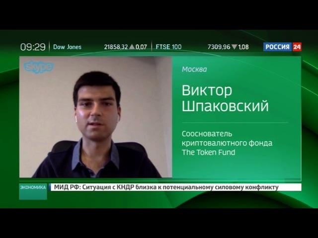Новости на «Россия 24» • Курс биткоина перешагнул отметку в 4 тысячи долларов