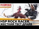 Суровый тест драйв HSP Rock Racer. Самая крутая бюджетная модель Трофи.