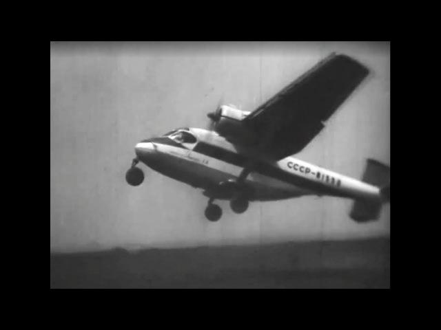 Ан 14 кадры с заводских летных испытаний 1960 год.