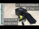 Катушка SeaKnight Treant II с AliExpress 11 подшипников за 25$ Разбрем проверим