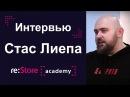 Стас Лиепа интервью о мобильной фотографии, съемках в жанре НЮ и дружбе с топовыми видеоблогерами