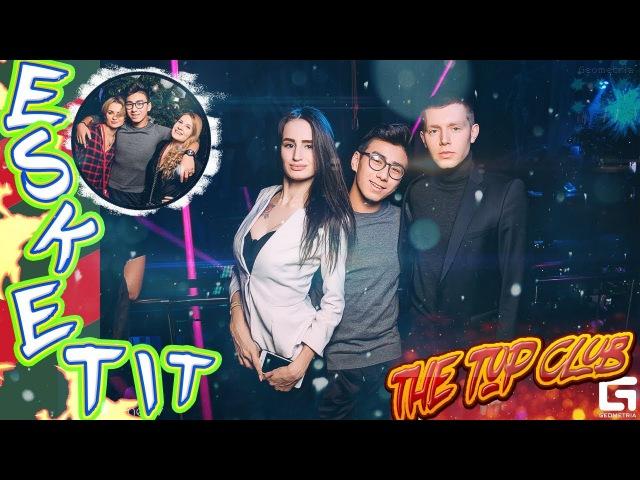 ♔THE TOP CLUB | ОТДЫХАЕМ И ТУСИМ | ЭЩКЕРЕЕЕ♔