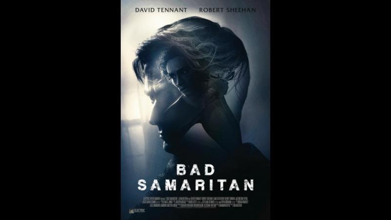 «Логово монстра» (Bad Samaritan, 2018)