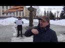 13 03 2018 Пикет Национально-освободительного движения России. За изменение Конституции