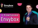 О компании EnvyBox