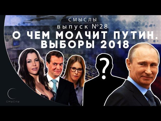 СМЫСЛЫ - Выпуск № 28 О чем молчит Путин. Выборы 2018