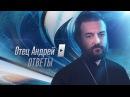 Отец Андрей: ответы №7. На ваши вопросы отвечает протоиерей Андрей Ткачев.