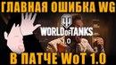 ГЛАВНАЯ ОШИБКА WG В ПАТЧЕ 1.0 World of Tanks