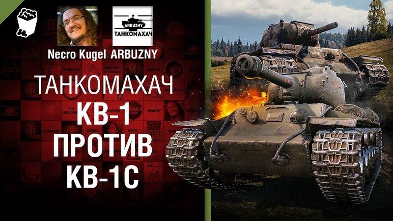 КВ-1 против КВ-1С - Танкомахач №85 - от ARBUZNY и Necro Kugel worldoftanks wot танки — [wot-vod.ru]