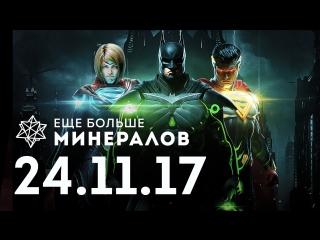 [Игровые новости] Ещё Больше Минералов 24.11.2017