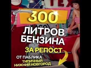 Розыгрыш 300 литров бензина!!!!