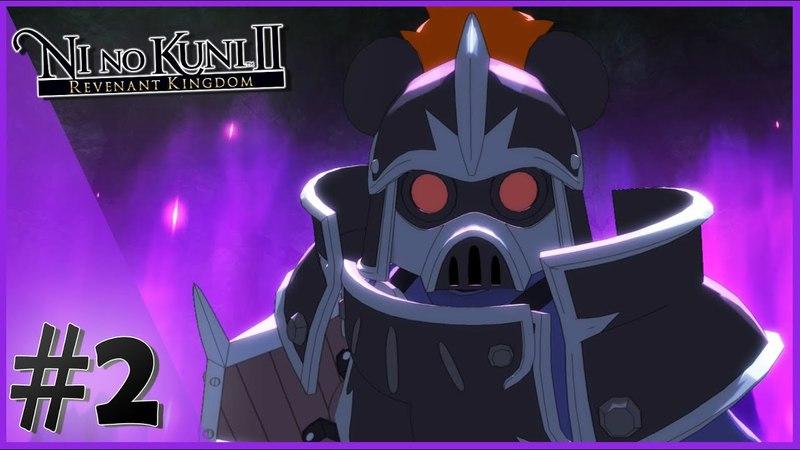 ТЕМНЫЙ РЫЦАРЬ Ni no Kuni II Revenant Kingdom 2 Прохождение