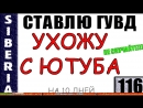 GTA Siberia СТАВЛЮ ГУВД УХОЖУ С ЮТУБА НА 10 ДНЕЙ 116