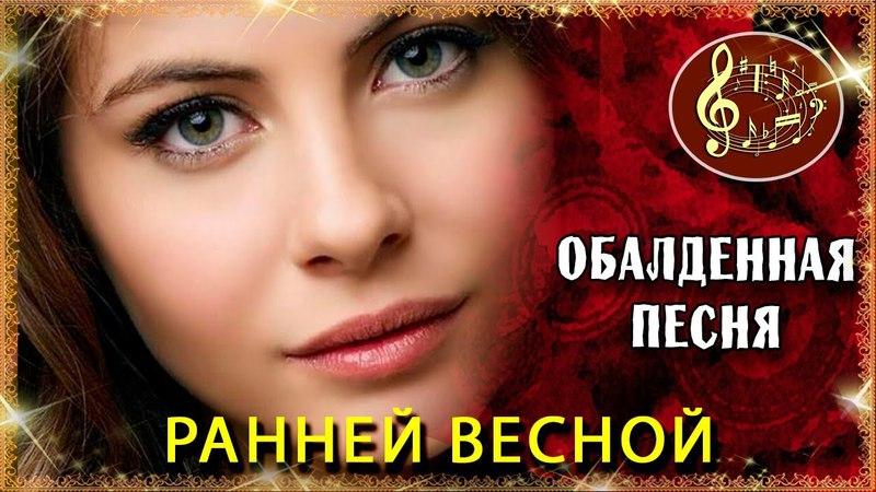 Ранней Весной 💋БЕЗУМНО КРАСИВАЯ Песня 💋 Сергей Ищенко 🎵 НОВИНКА 2018