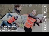 EMMERDALE: Аарон и Роберт | 27 серия | субтитры