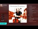 Александр Розенбаум - Концерт в Нью Йорке Альбом 1987 г