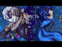 Undercity - 2 часть| Comic