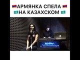 Армянка спела на Казахском (МЫПОЛЕТАЕМ)