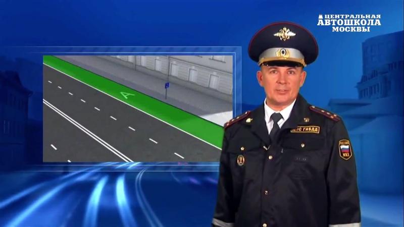 Часть 35 Приоритет маршрутных транспортных средств