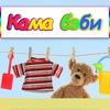 Магазин детских товаров КамаБэби